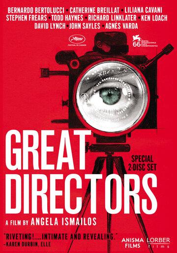 Великие режиссеры