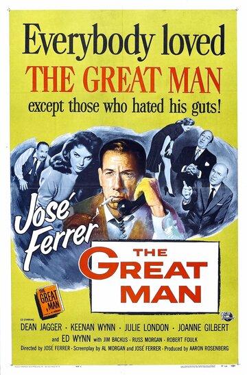 Великий человек (The Great Man)