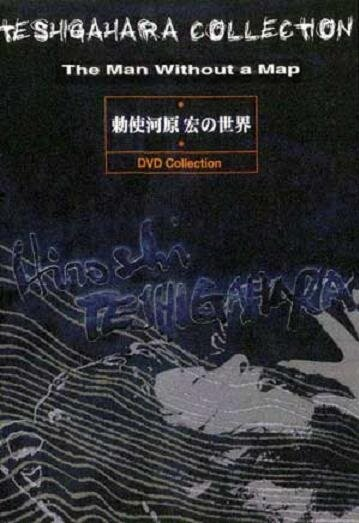 Скачать дораму Сожженная карта Moetsukita chizu