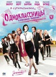 Одноклассницы (2007)