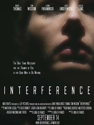 Столкновение / Interference. 2018г.