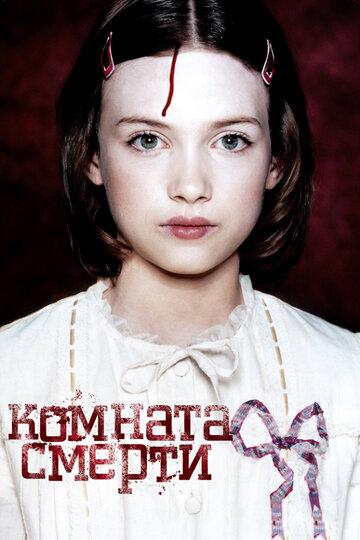 Комната смерти (2007) смотреть онлайн HD720p в хорошем качестве бесплатно