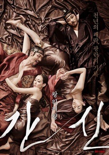 Коварство / Ganshin (2015)