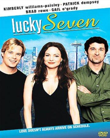 Счастливая семерка (2003)