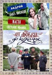 От любви до кохання (2008) смотреть онлайн в хорошем качестве