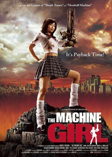 Девочка-пулемет