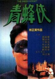 Зеленый Шершень (1994)