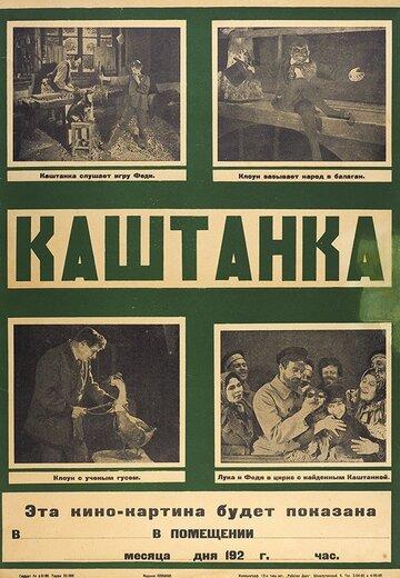 Каштанка (1926) полный фильм онлайн