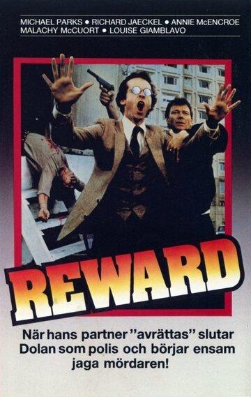 (Reward)