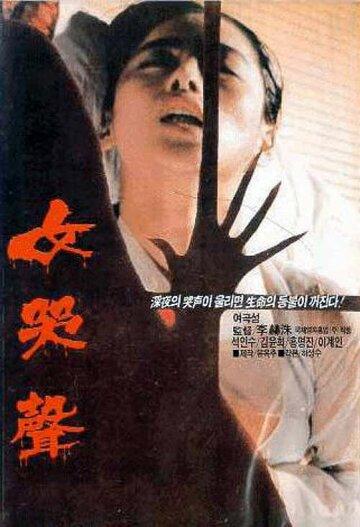 Плач женщины (1986)