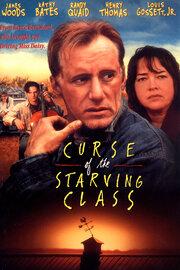 Проклятье голодающего класса (1994)
