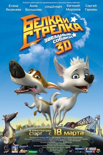 Звёздные собаки: Белка и Стрелка (Zvyozdnye sobaki: Belka i Strelka)