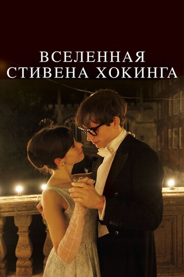 ��������� ������� ������� (The Theory of Everything)
