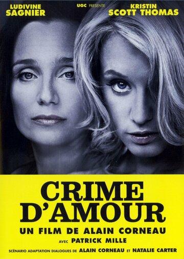 ������������ ��-�� ����� (Crime d'amour)