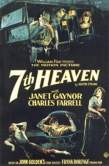 Седьмое небо (7th Heaven)