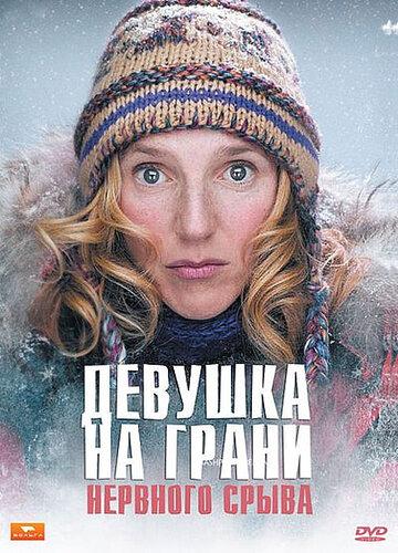 Фильм Девушка на грани нервного срыва
