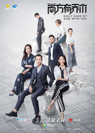 Только рядом с тобой / Nan fang you qiao mu (2018)