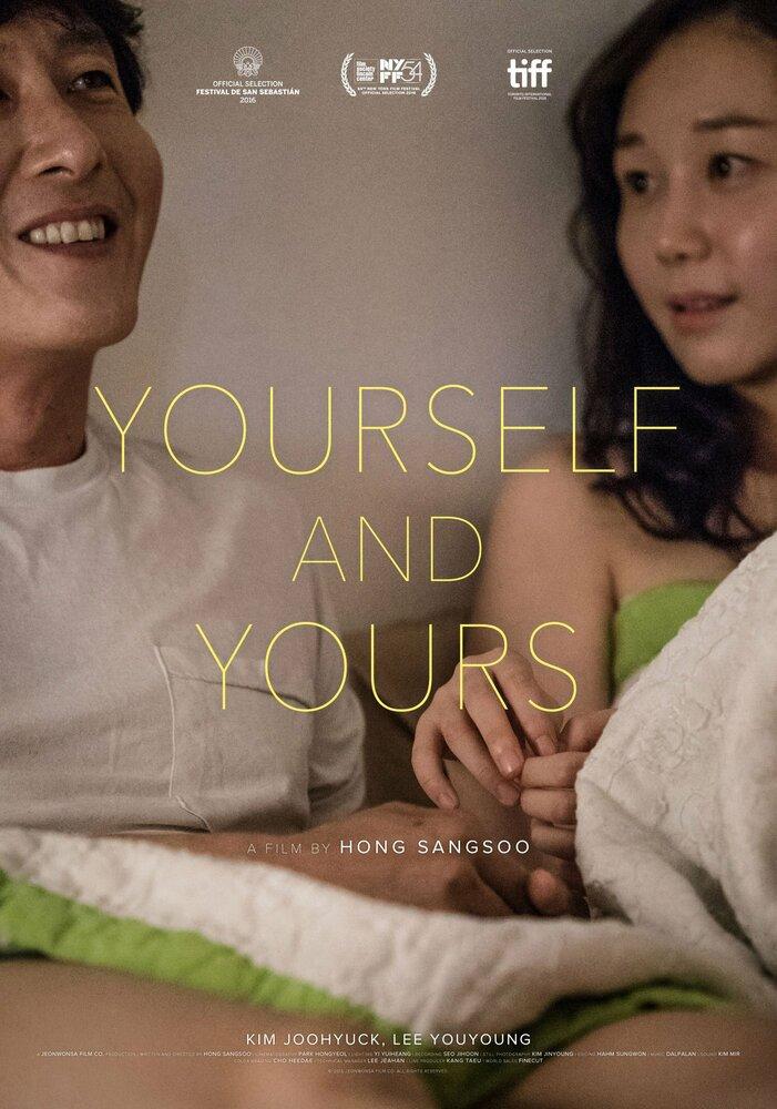 Фильмы Ты сам и твоё смотреть онлайн
