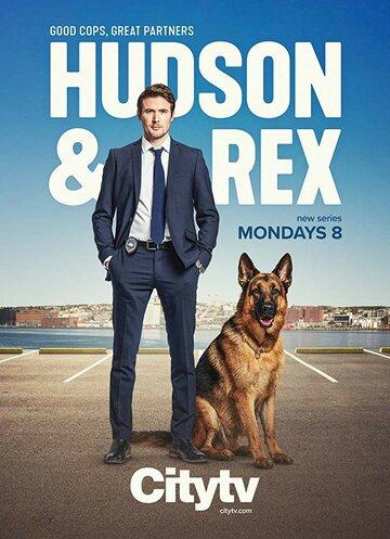 Хадсон и Рекс / Hudson & Rex (2019)