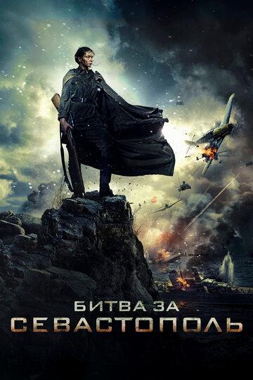 Битва за Севастополь (2015) полный фильм онлайн