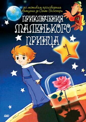Приключения маленького принца (1978)