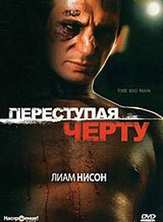 Переступая черту (1990)