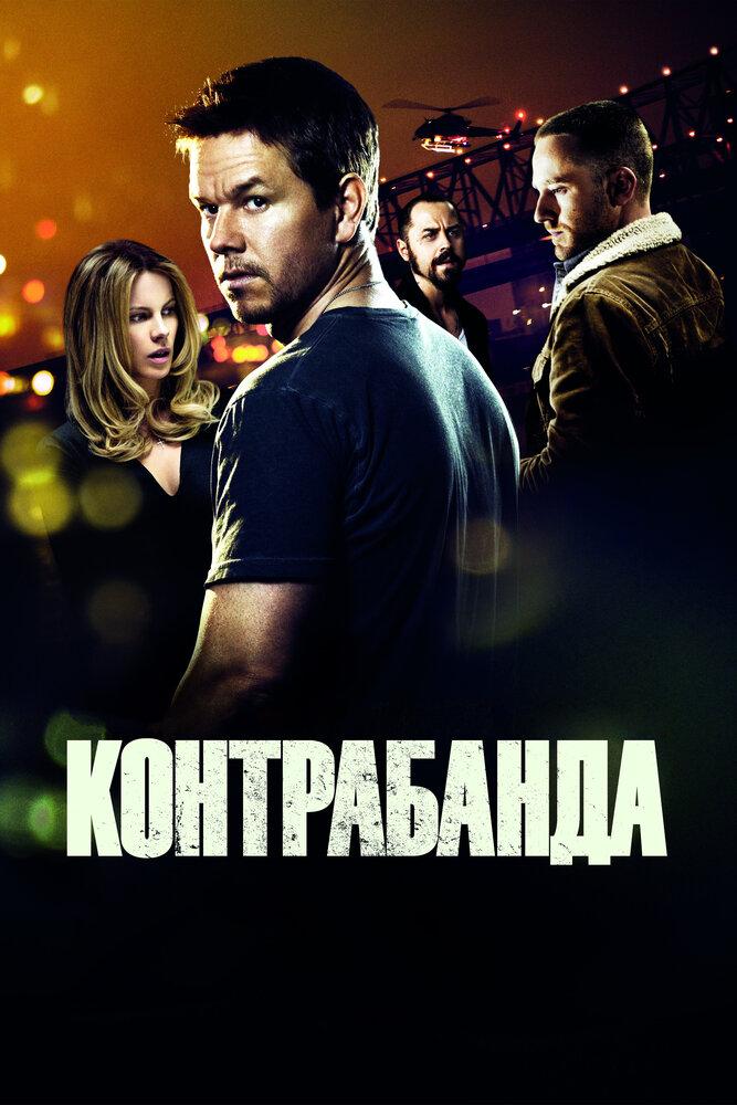 контрабанда фильм 2012 скачать