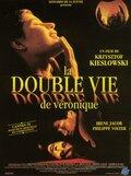Двойная жизнь Вероники (1991)