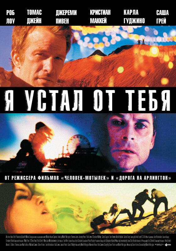 Отзывы к фильму — Я устал от тебя (2011)
