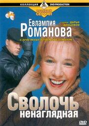 Смотреть онлайн Евлампия Романова. Следствие ведет дилетант