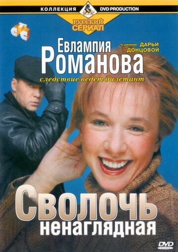 Евлампия Романова. Следствие ведет дилетант (2003)