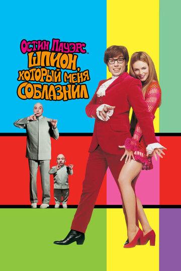 ����� ������: �����, ������� ���� ��������� (Austin Powers: The Spy Who Shagged Me)