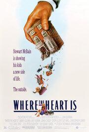 Смотреть онлайн Дом там, где сердце