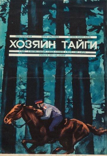 Фильм «Хозяин тайги» 1968
