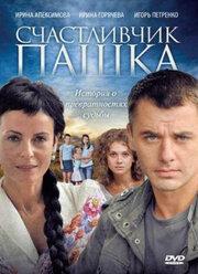 Счастливчик Пашка (2010)