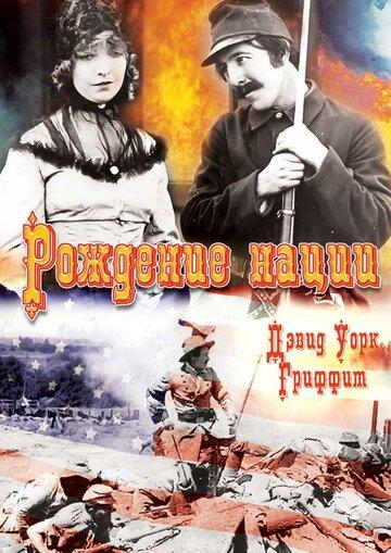Постер к фильму Рождение нации (1915)