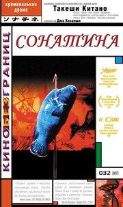 Сонатина (1993)
