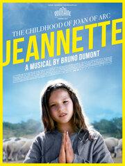Смотреть онлайн Жаннетт: Детство Жанны д'Арк