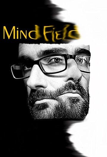 Поле разума / Mind Field. 2017г.