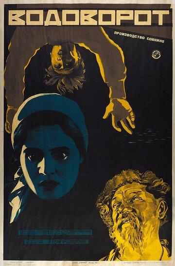 Водоворот (1927)