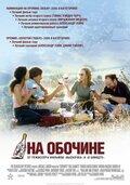 На обочине (2004)