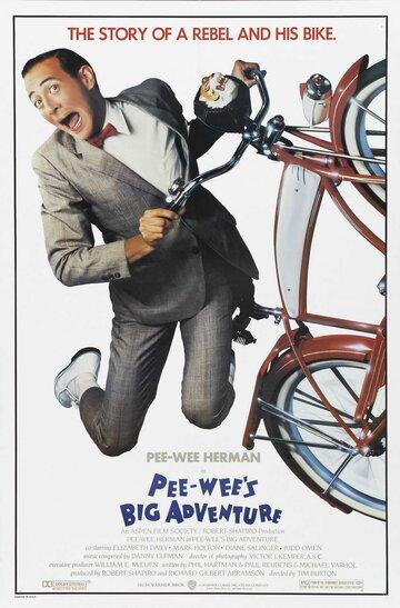 ������� ����������� ��-�� (Pee-wee's Big Adventure)