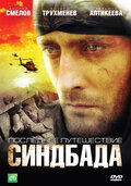 Последнее путешествие Синдбада (2007)