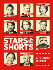 Смотреть онлайн Stars in Shorts