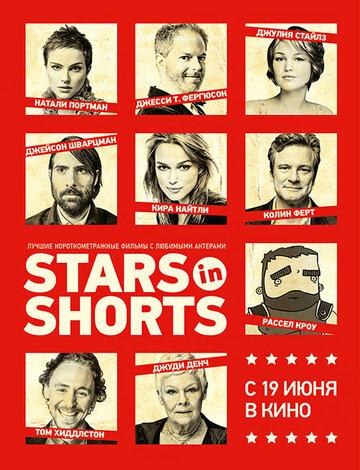 Stars in Shorts (2012) полный фильм онлайн