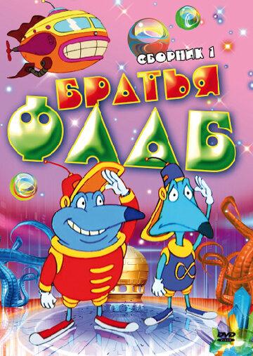 Братья Флаб (1997) полный фильм онлайн