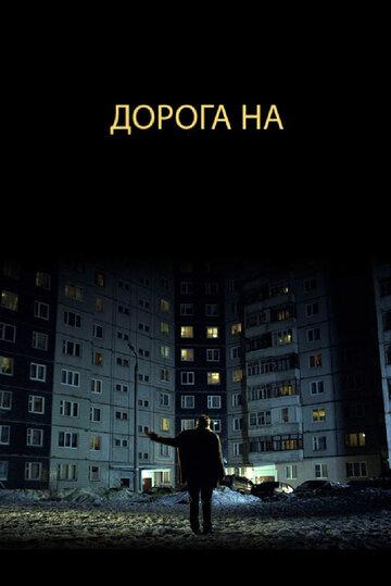 Кино Аврора