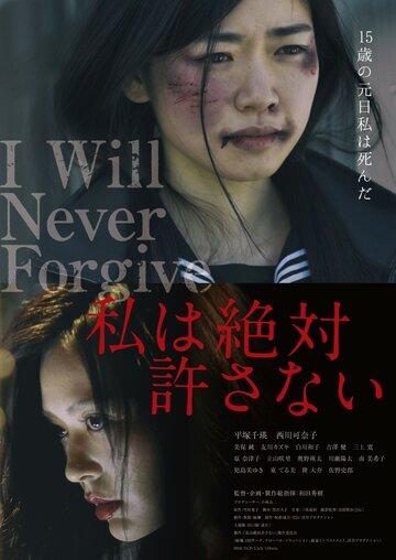 Никогда не прощу (2018)