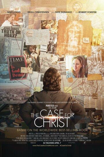 Христос под следствием смотреть онлайн