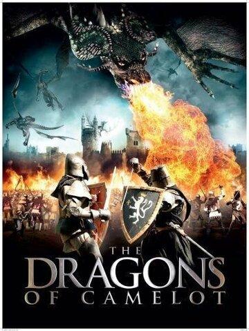 Драконы Камелота 2014